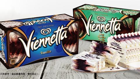 超市推出7日限時雪糕優惠 經典英國Viennetta脆皮千層雪糕$59.9/盒