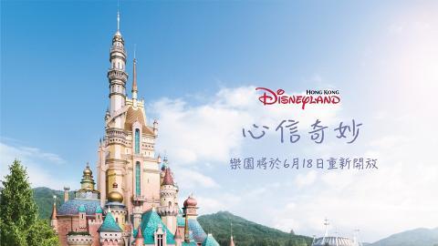 【迪士尼樂園】香港迪士尼樂園6月18日重新開幕!會員今日可率先預約入園