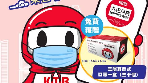 買九巴月票送自家製KMB口罩 換領方法/日期/地點懶人包