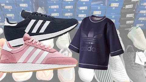 【中環開倉】Adidas限時開倉低至3折!運動鞋/波鞋/Tee/運動褲$120起