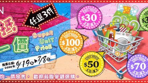 【減價優惠】AEON大量商品均一價發售!食品/家電/廚具/個人護理$30任選3件起