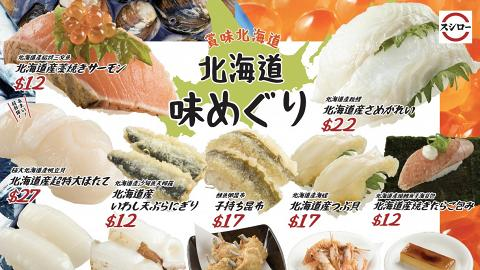 壽司郎Sushiro全新7月限定menu登場 $12起歎北海道稻烤三文魚/極大帆立貝