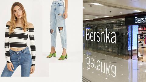 【減價優惠】Bershka減價低至26折 上衣/褲/裙/鞋$39起