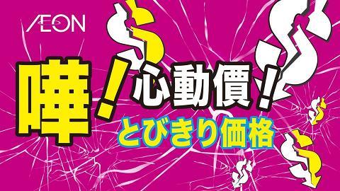 【減價優惠】AEON大量特價貨品66折發售!食品/家電/廚具/卡通床品$6.9起