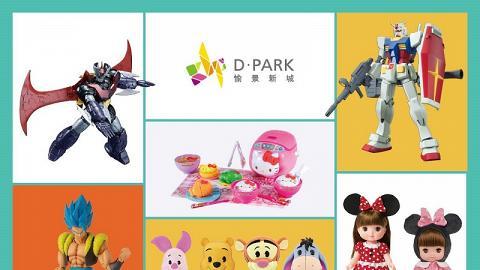 【荃灣好去處】荃灣9000呎玩具模型節 700款人氣玩具迪士尼/Sanrio/動漫影相位