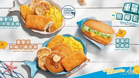 麥當勞推出全新重量級魚柳飽! 重量級魚柳珍寶套餐同步登場
