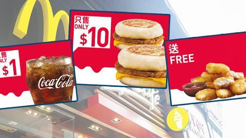 麥當勞App 7月第二波限時優惠! $10兩個豬柳漢堡/送麥炸雞(附15張電子優惠券)