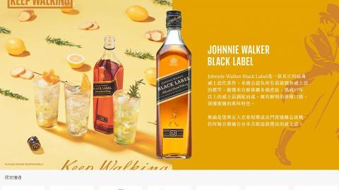 威士忌經典品牌JOHNNIE WALKER推出全新網上限時優惠 免費獲贈限定精選禮品