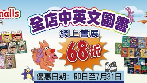 【書展2020】書商舉行網上書展/HKTVmall書展推優惠 最平低至35折、$10/本專區