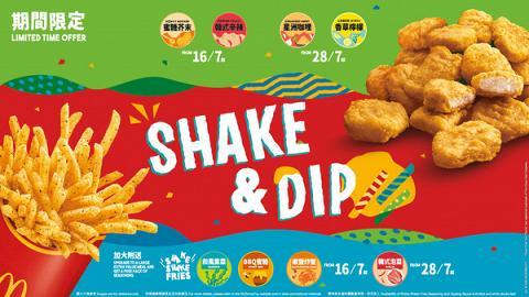麥當勞18件麥樂雞+Shake Shake薯條再度回歸!麥炸雞全新車打芝士醬登場