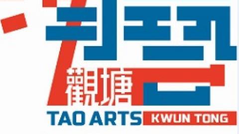 淘藝觀塘:《敦煌 x 觀塘—舊城新區的古今對話》 開幕音樂會