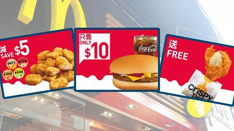 麥當勞7月第三波限時優惠! $10芝士漢堡飽配細汽水/減$5 (附17張電子優惠券)