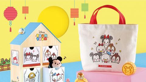 【月餅2020】A-1 Bakery推出迪士尼TsumTsum奶黃月餅 早鳥優惠/送限定手挽袋!