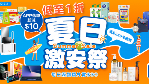 【網購優惠】蘇寧網店夏日激安祭開鑼 Switch/AirPods Pro/吸塵機優惠限量搶