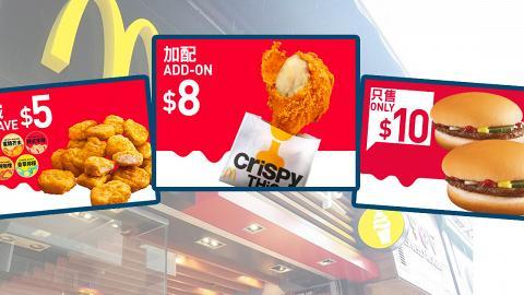麥當勞7月最後一波限時優惠!$10兩個漢堡飽/$8加配麥炸雞(附15張電子優惠券)