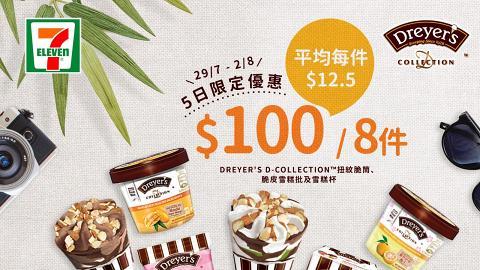 便利店一連5日快閃雪糕優惠 Dreyer's扭紋脆筒/脆皮雪糕批/雪糕杯$100/8件!