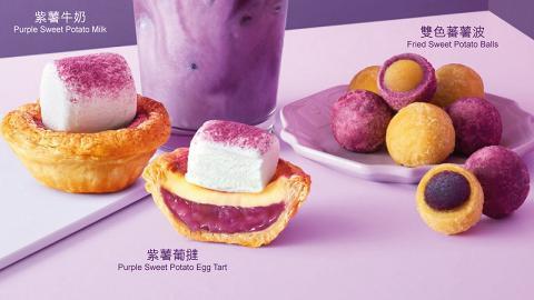 KFC推出期間限定紫薯系列 全新紫薯葡撻/紫薯牛奶登場!雙色蕃薯波同步回歸