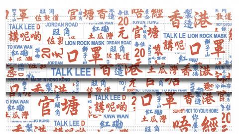 【香港口罩】獅子山特別版傳統小巴牌口罩登場!獨立包裝口罩8月28日預售