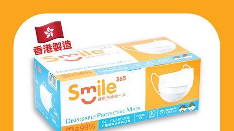 【買口罩】日本城自家製Smile 365口罩登場!全線分店即日起接受預購