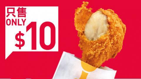 麥當勞8月第一波限時優惠 減$5麥樂雞餐/$88麥炸雞二人套餐(附20張電子優惠券)