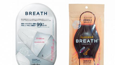 【買口罩】網購韓國Breath Silver抗菌口罩優惠 阻隔99%以上細微顆粒/病毒飛沫