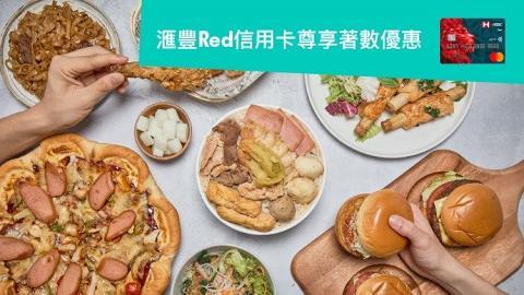 【外賣優惠】外賣8月優惠碼+信用卡優惠合集 Deliveroo/foodpanda/Uber Eats