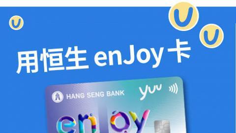 【yuu計劃】恒生enJoy卡綁定yuu獎賞計劃教學 額外賺高達4倍積分獎賞