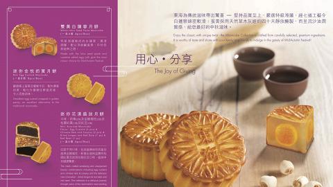 【月餅2020】東海新系列月餅早鳥優惠低至63折!奶黃月餅/4款口味月餅套裝