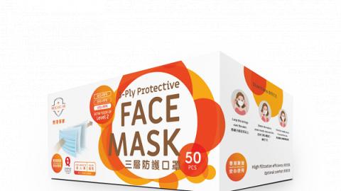 【香港口罩】Q嘜認證香港保家口罩登場 ASTM Level 2成人/小童口罩現貨開賣