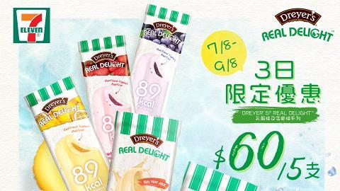 【DREYER'S優惠】便利店一連3日快閃優惠 DREYER'S乳酪條$60/5支!