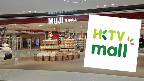 【網購優惠】MUJI無印良品網店登陸HKTVmall 文具/食品/收納優惠價發售
