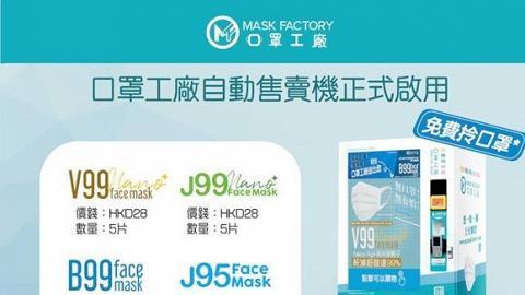 【香港口罩】口罩工廠計劃設20部口罩售賣機 成人/中童口罩最平$18起(附地點)
