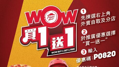 【Pizza Hut外賣】Pizza Hut 8月限定優惠 外賣自取普通批/大批買一送一!