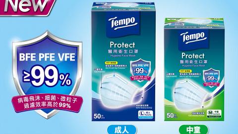 【Tempo口罩】Tempo首推成人/中童口罩 指定超市現貨發售