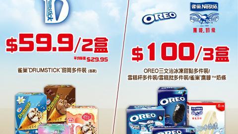 超市新推出一連7日甜筒雪糕優惠 OREO雪糕/雀巢鷹嘜奶條/雀巢甜筒$100/3盒!