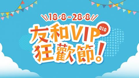 【網購優惠】友和YOHO網店VIP狂歡節減價$8起 Switch/Ringfit/iPhone/Airpods