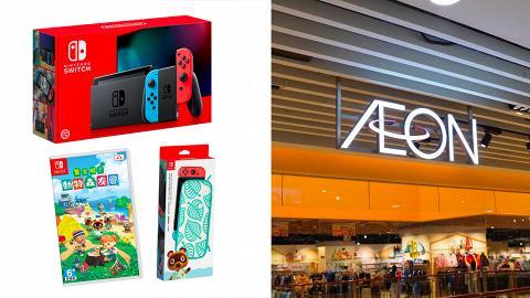 【Switch】AEON推Switch主機套裝連動物森友會遊戲 限量500套抽籤發售