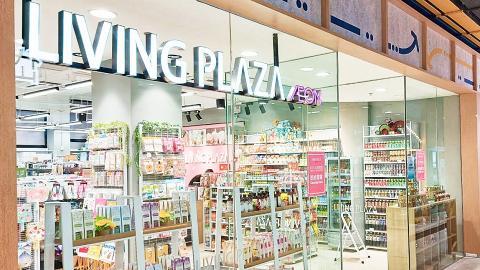 【屯門好去處】AEON Living Plaza$12店進駐屯門碼頭 7000款家品零食/開幕優惠