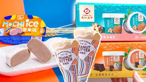 最新人氣10款新口味雪糕合集 阿華田雪米糍/奶醬多雪糕甜筒/雀巢花生醬雪糕批