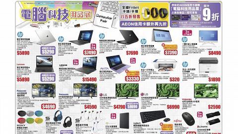 【減價優惠】AEON電腦用品展優惠低至73折!HP/Lenovo手提電腦勁減約$2000