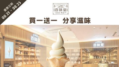 【雪糕優惠】百味堂雪糕買一送一快閃優惠 買任何雪糕送皇牌牛奶雪糕一杯!