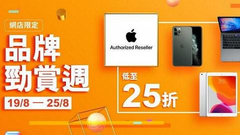 【網購優惠】豐澤網店Apple產品減價低至25折 iPhone/iPad/MacBook激減$1600
