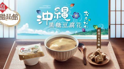 百福豆品推出新口味豆腐花!全新百福甜品館沖繩黑糖豆腐花登場