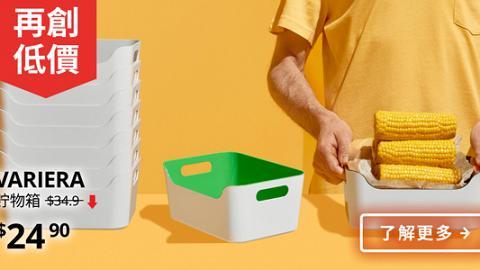 IKEA宜家家居逾30款商品下調價格 家品/收納用品/餐具/傢私$12.9起