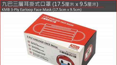 【九巴口罩】九巴推出3大口罩購買優惠 指定人士買口罩85折/再送1包口罩