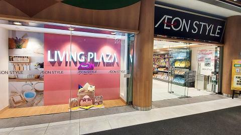【黃埔好去處】黃埔全新AEON Living Plaza$12店!設寵物專區/9000款家品零食