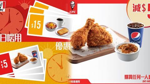 【KFC優惠】KFC截圖即享全日優惠 $1汽水/$15扭扭粉+薯餅/$50二人炸雞套餐