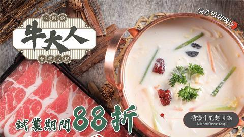 【尖沙咀美食】牛大人台式火鍋放題進駐尖沙咀 新增$138午市任食+新張88折優惠