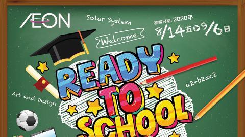 【減價優惠】AEON開學優惠低至半價 書包/文具/餐具/返學鞋$8起