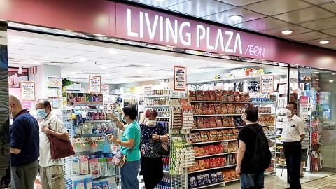 【觀塘好去處】AEON Living Plaza$12店登陸觀塘 日本零食/美妝/家品/開幕優惠